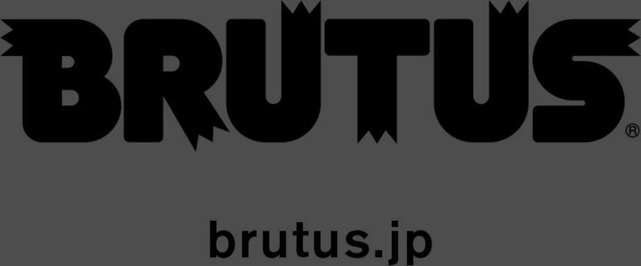 マガジンハウス ブルータス がウェブサイト開設 過去5年分の記事を公開へ