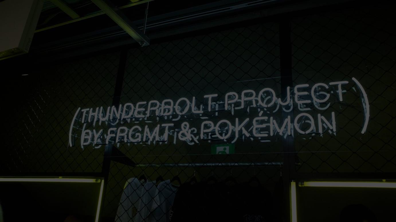 ピカチュウ、ミュウ、イーブイも 藤原ヒロシ×ポケモン「thunderbolt