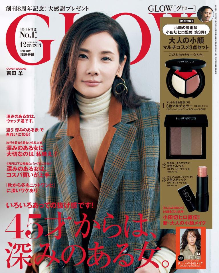 40代向け女性ファッション誌「グ...