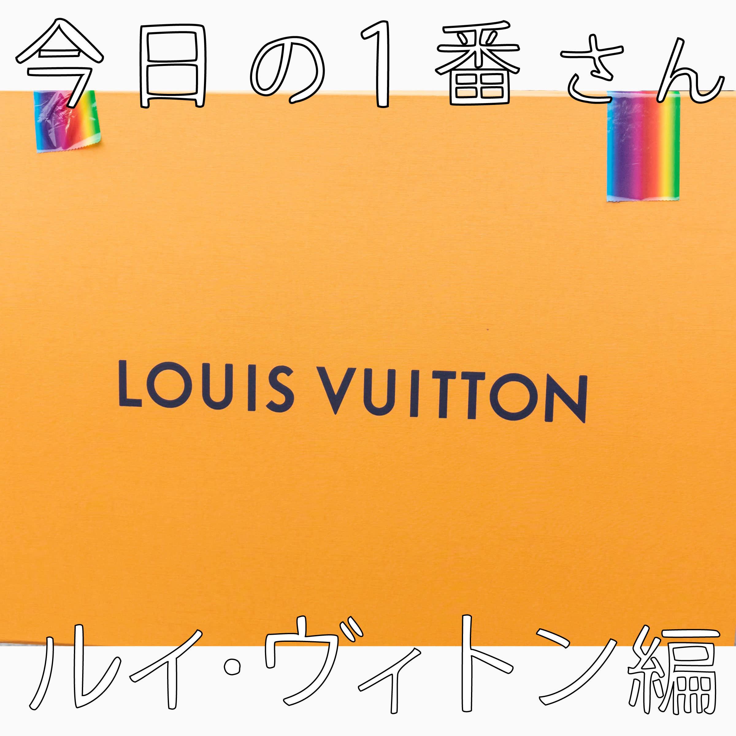 0aca94feff39d 話題のスポットで今日1番〇〇した人に話を聞く「今日の1番さん」。1月10日は、「ルイ・ヴィトン(LOUIS  VUITTON)」の2019年春夏メンズコレクションを先行販売する ...