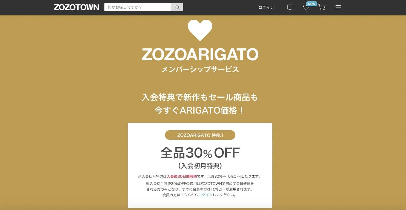 ade0e5de342c1 ファッション通販サイト「ゾゾタウン(ZOZOTOWN)」を運営するゾゾ(ZOZO)が、昨年末にスタートした有料会員サービス「ゾゾアリガトー(ZOZOARIGATO)メンバー  ...